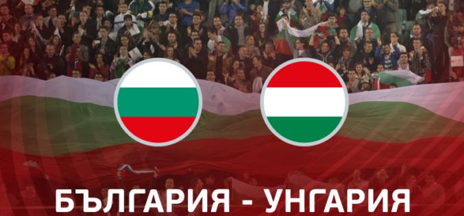 Важно за закупилите си билети за баража с Унгария!