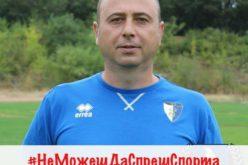 Ради Георгиев от Левски-Раковски: Първенците на АОГ – София можеше да се излъчат и след баражи