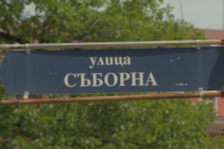 """Решено: Улица """"Съборна"""" става пешеходна зона"""
