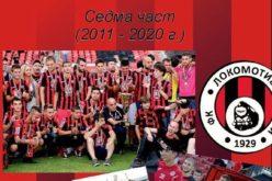 """Радостна вест за всички футболни фенове! Излиза """"Локомотив (Сф) през годините"""" том VII!"""