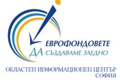 Информационна среща и изнесена приемна на ОИЦ-София в община Елин Пелин