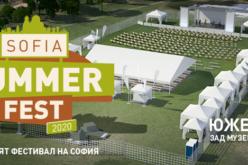 Започва Летният фестивал на София – 20 август