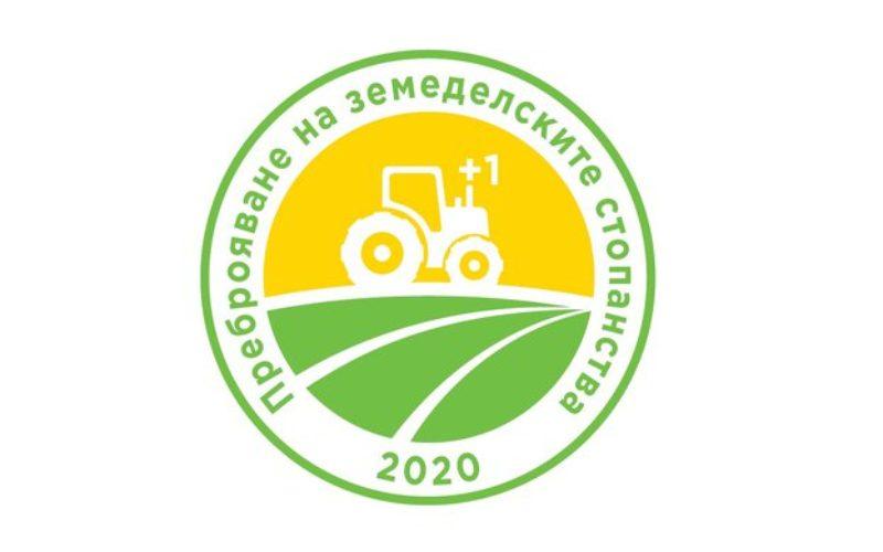 От 1-ви септември до 18 декември 2020 г. тече преброяване на земеделските стопанства в България