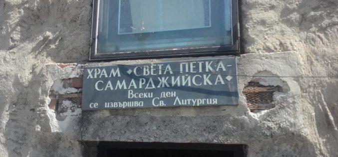 """Изчистиха """"Св. Петка Самарджийска"""" от червената помия (СНИМКИ)"""