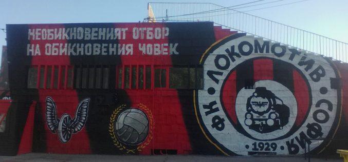 """Стадион """"Локомотив"""" вече е с нова визия (СНИМКИ)"""