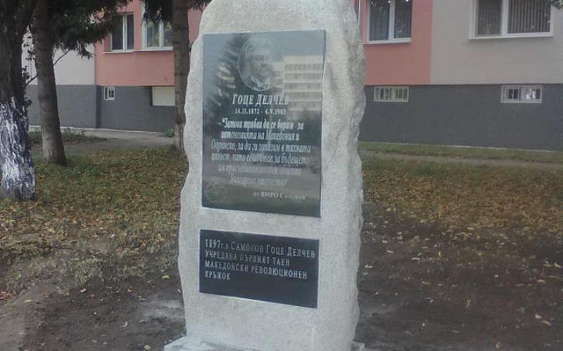 Гоце Делчев като обединител, а не като разединител (СНИМКИ)