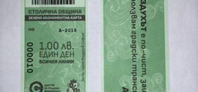 """Приеха нови критерии за """"зеления билет"""""""