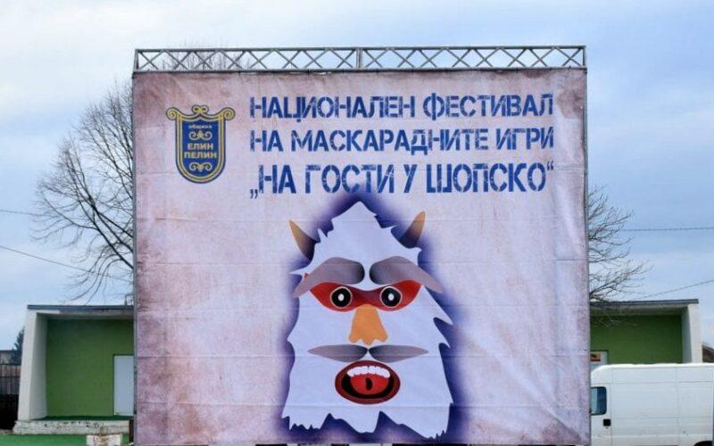 Интересен конкурс за изработване на кукерска маска