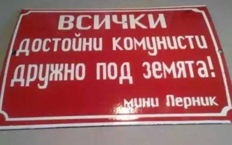 Комсомолският член – пример за подражание, и във всеки дом – говедо!
