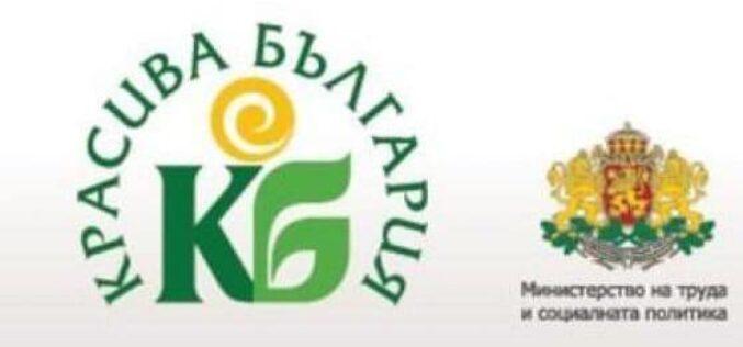 "ДГ ""Славейче"" в Лесново се ремонтира по програма ""Красива България"""