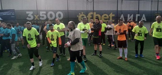 Приятели организират футболен турнир в памет на Бузи