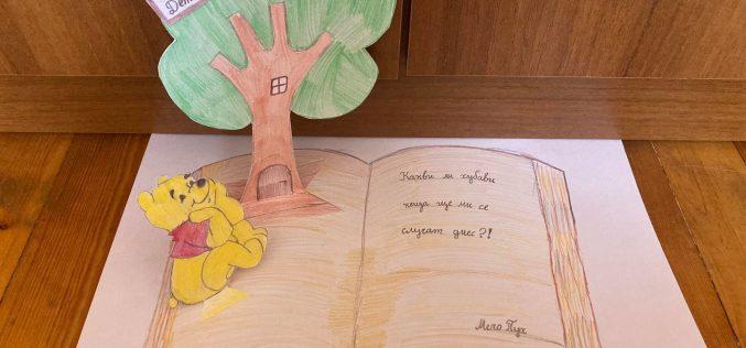 Ученици от Равно поле отбелязаха празника на детската книга