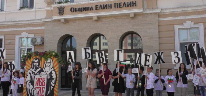 В Елин Пелин отбелязаха тържествено Деня на писмеността (ВИДЕО)