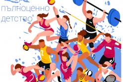 Спортното училище с демонстрации на открито в Северния парк