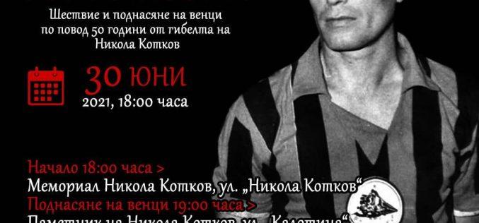 Шествие почита утре паметта на Никола Котков