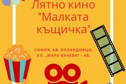 """Лятно кино """"Малката къщичка"""" – филми на открито в квартал """"Орландовци"""""""