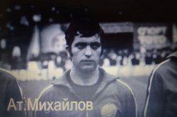 Пускат документален филм в памет на легендата Начко Михайлов (ВИДЕО)
