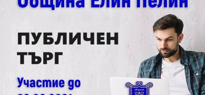 Община Елин Пелин обявява публични търгове с явно наддаване