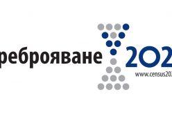 """На 26 и 27 август провеждат обучението на преброителите в """"Надежда"""""""