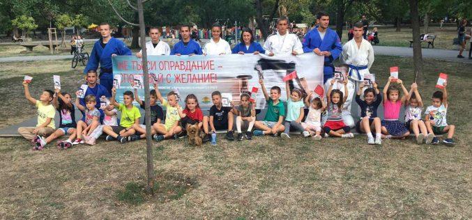 """Проектът """"НЕ ТЪРСИ ОПРАВДАНИЕ – СПОРТУВАЙ С ЖЕЛАНИЕ"""" запали стотици деца за джудото"""
